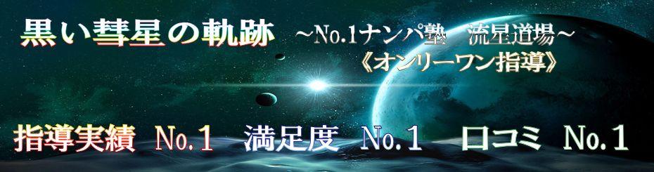 黒い彗星の軌跡 『No.1ナンパ塾・流星道場』