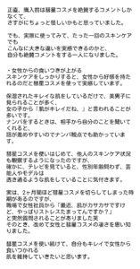 ロデオ感想2