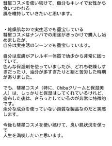 ロデオ感想3